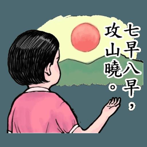 生活週記 - Sticker 6