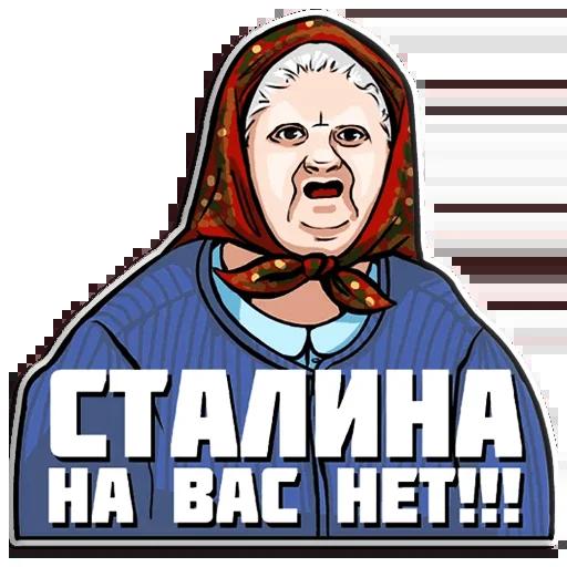 Сталин - Sticker 10