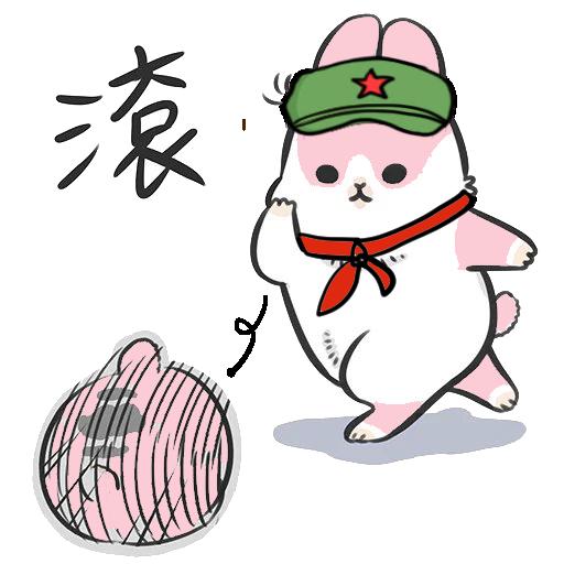 Machiko Rabbit(支那兔HK)1 - Sticker 13