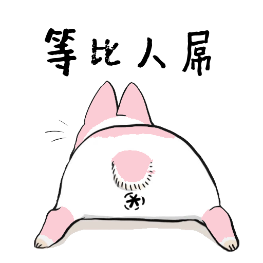 Machiko Rabbit(支那兔HK)1 - Sticker 16