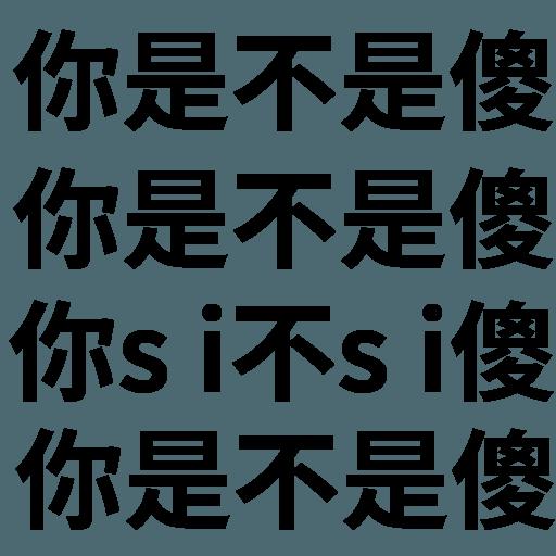 Wordings2 - Sticker 8