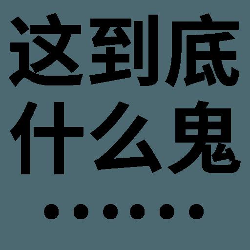 Wordings2 - Sticker 7