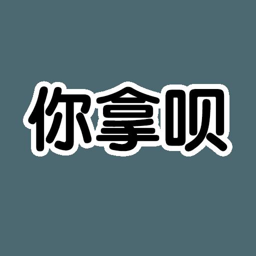 Wordings2 - Sticker 30