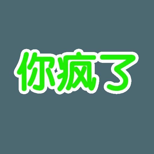 Wordings2 - Sticker 27