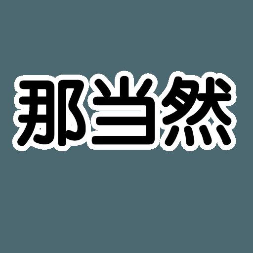 Wordings2 - Sticker 26