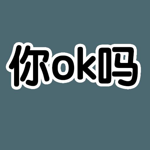 Wordings2 - Sticker 28