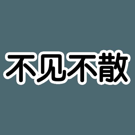 Wordings2 - Sticker 17