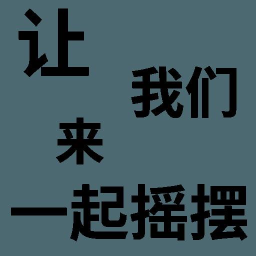 Wordings2 - Sticker 9