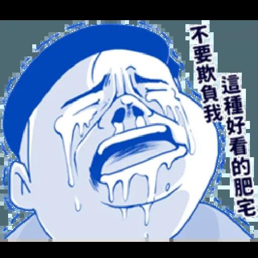 肥宅 - Sticker 3
