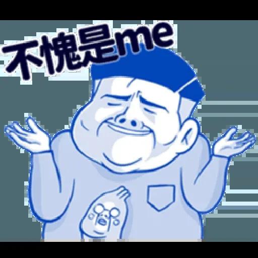 肥宅 - Sticker 6
