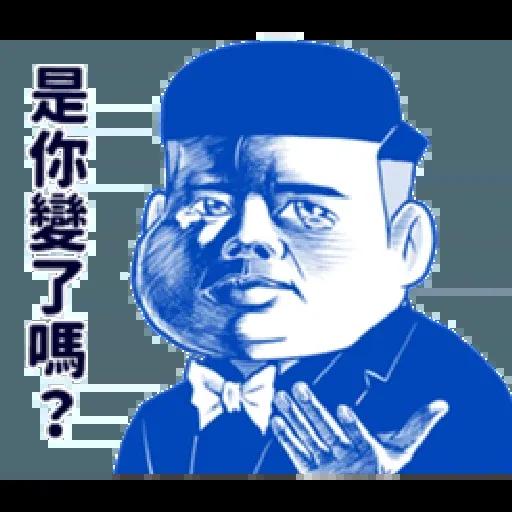 肥宅 - Sticker 4