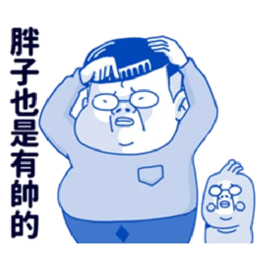 肥宅 - Sticker 25