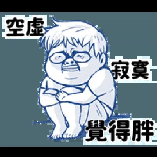 肥宅 - Sticker 30