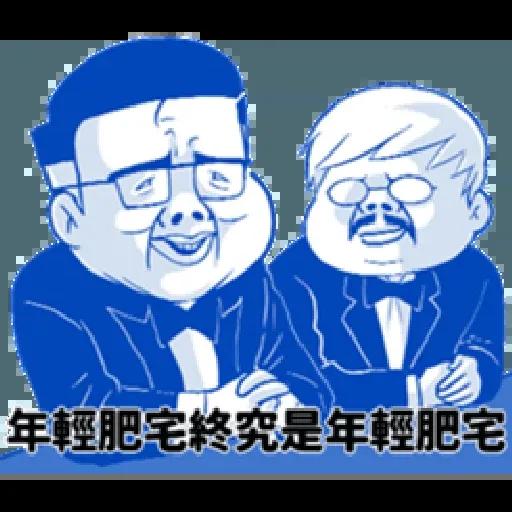 肥宅 - Tray Sticker