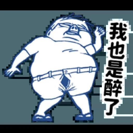 肥宅 - Sticker 26