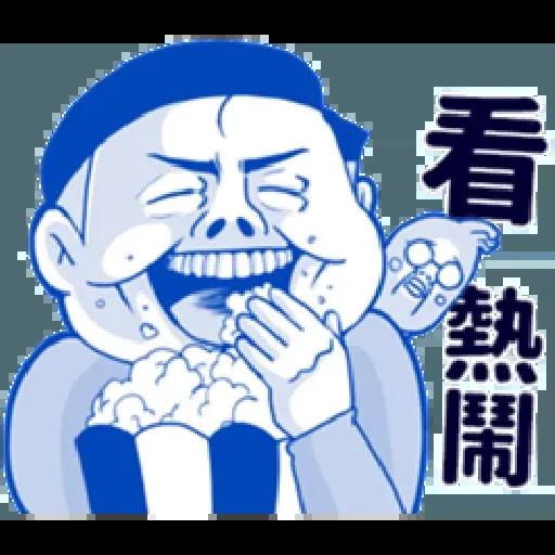 肥宅 - Sticker 12