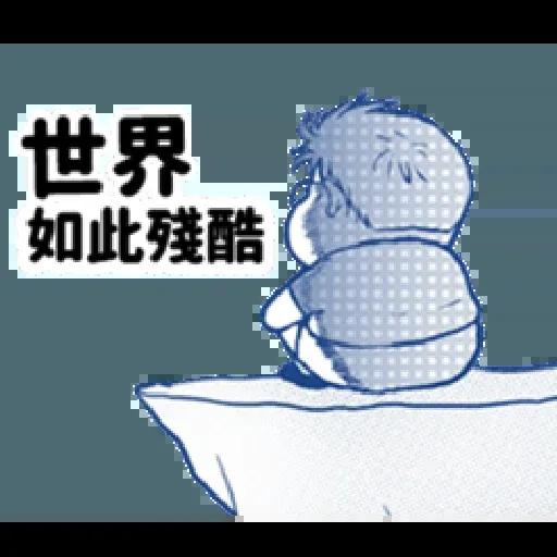 肥宅 - Sticker 29