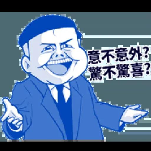 肥宅 - Sticker 2