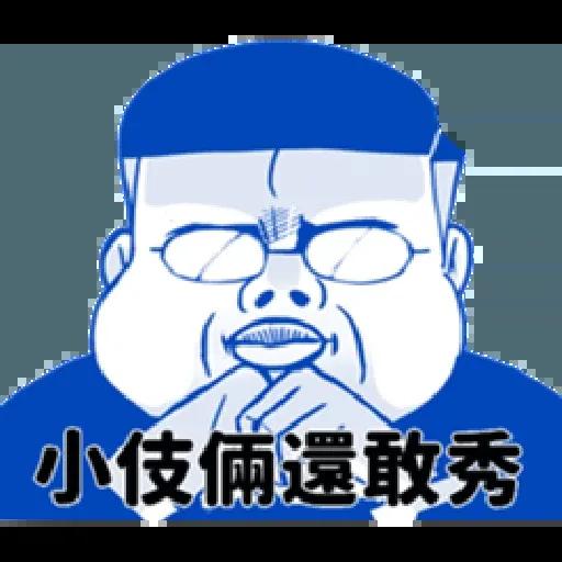 肥宅 - Sticker 15