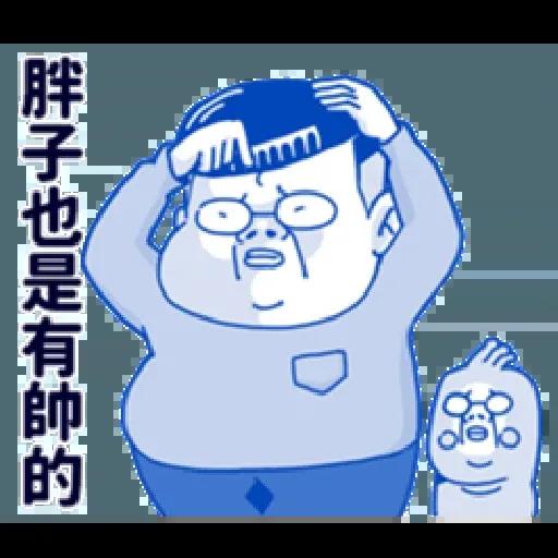 肥宅 - Sticker 24