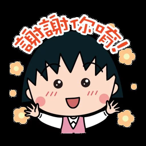 小丸子1 - Sticker 26