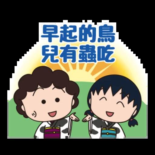 小丸子1 - Sticker 6