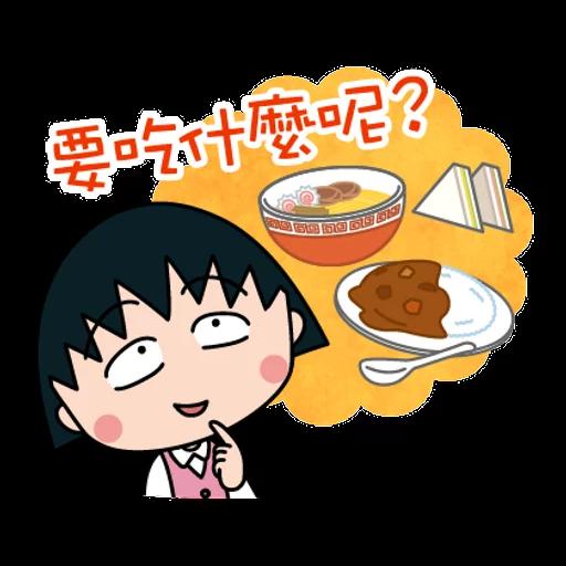 小丸子1 - Sticker 23