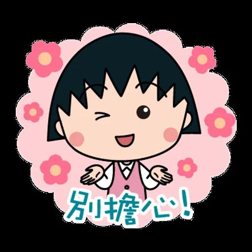 小丸子1 - Sticker 15