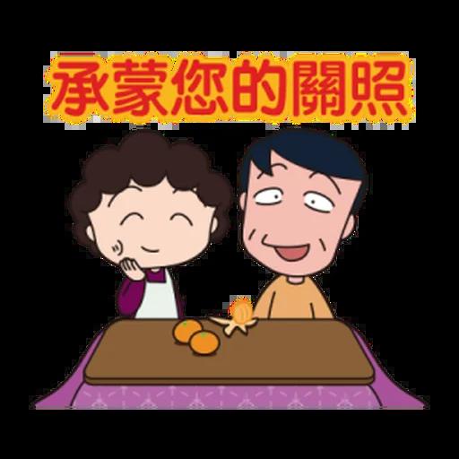 小丸子1 - Sticker 4