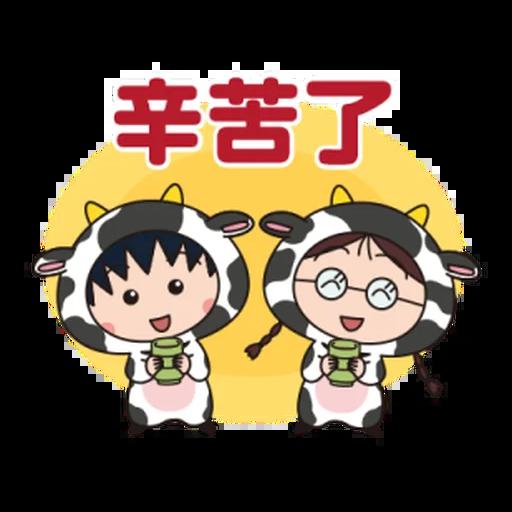 小丸子1 - Tray Sticker