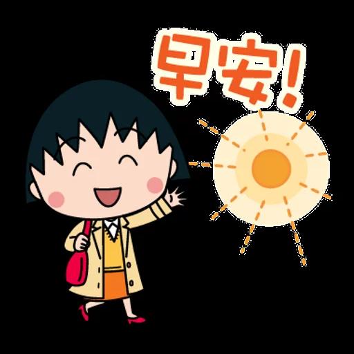 小丸子1 - Sticker 19
