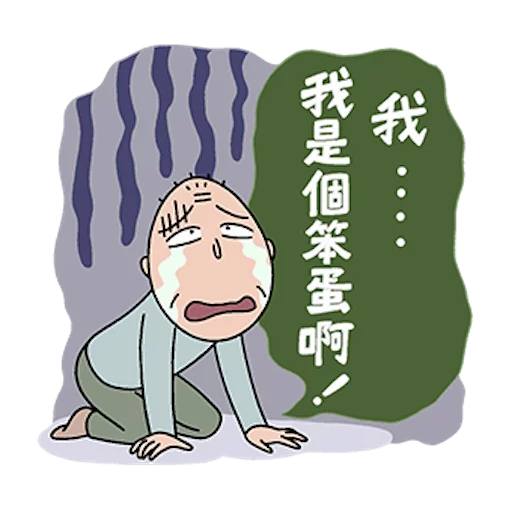 小丸子1 - Sticker 10
