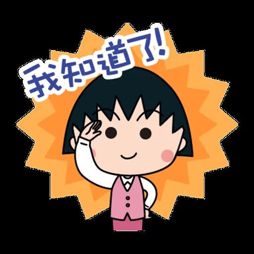 小丸子1 - Sticker 16