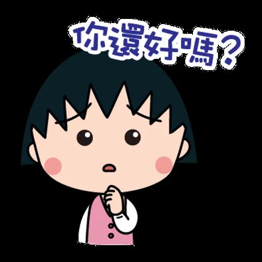 小丸子1 - Sticker 12