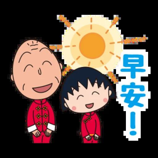 小丸子1 - Sticker 5