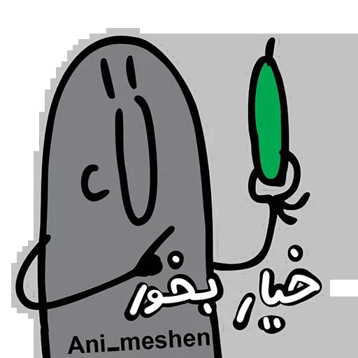 عنی میشن - Sticker 15
