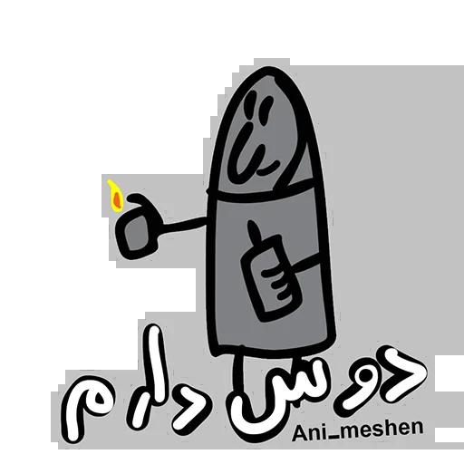 عنی میشن - Sticker 8