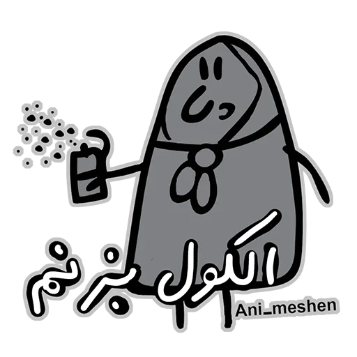 عنی میشن - Sticker 5