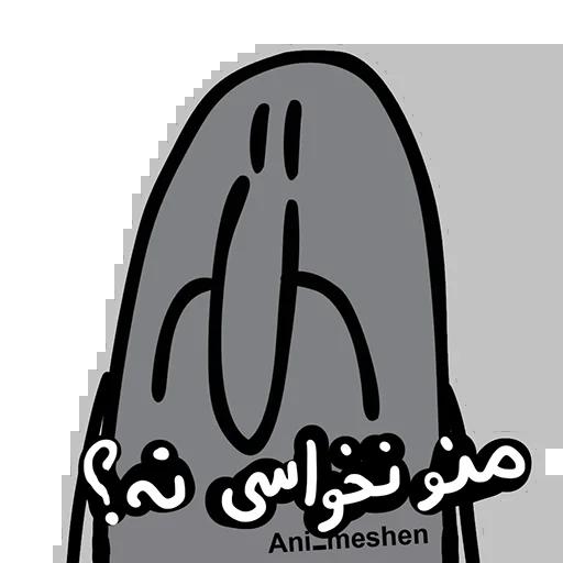 عنی میشن - Sticker 3
