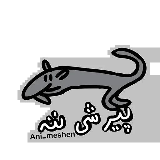 عنی میشن - Sticker 14