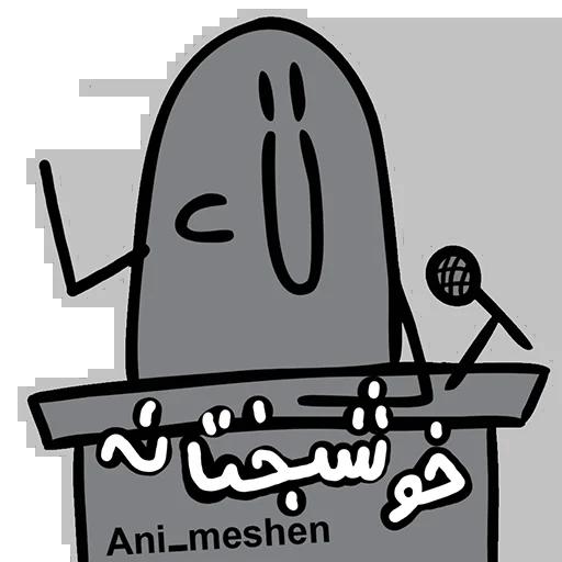 عنی میشن - Sticker 16