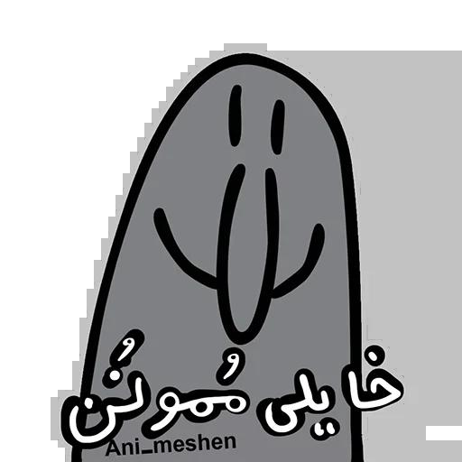 عنی میشن - Sticker 13