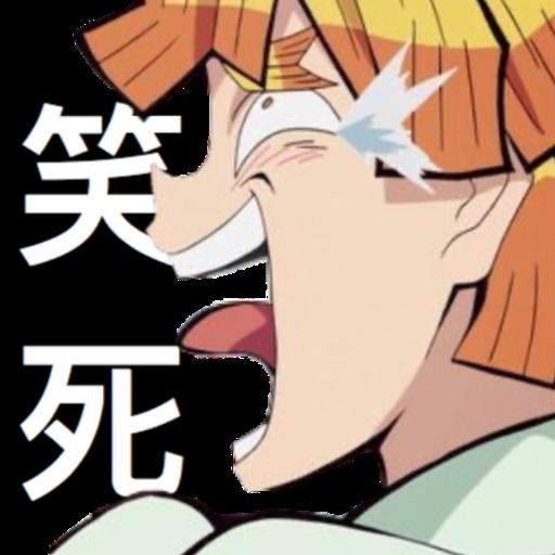 鬼滅の刃 - Sticker 20