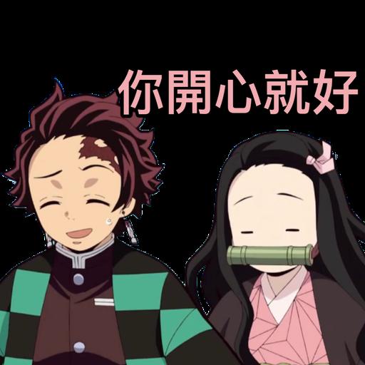 鬼滅の刃 - Sticker 26