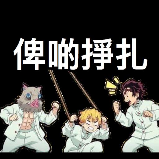 鬼滅の刃 - Sticker 4