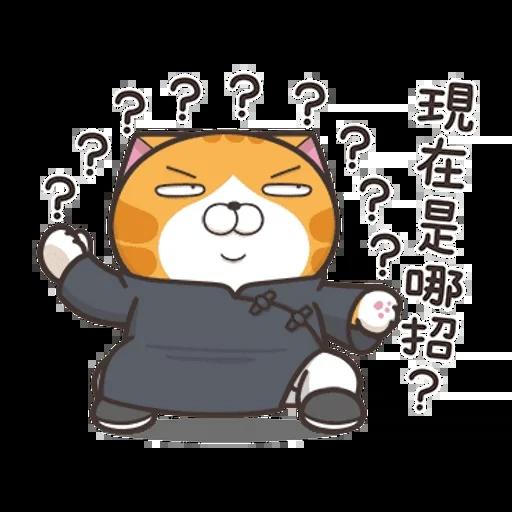 仆街白爛貓 - Sticker 11