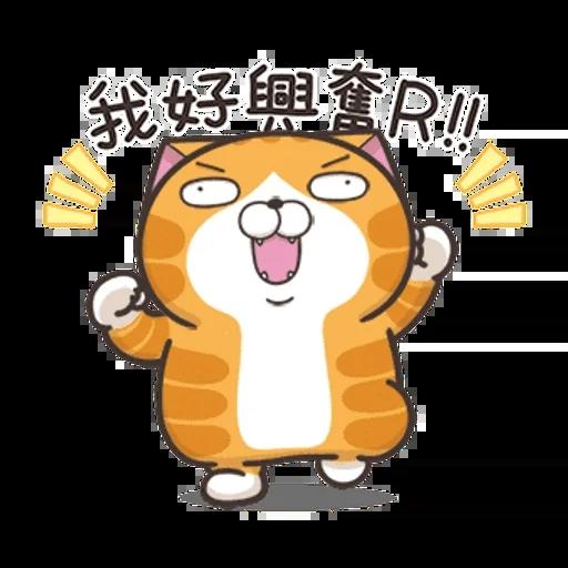 仆街白爛貓 - Sticker 9