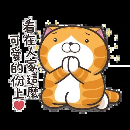 仆街白爛貓 - Sticker 7