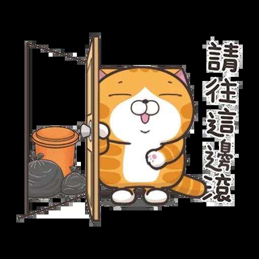 仆街白爛貓 - Sticker 8