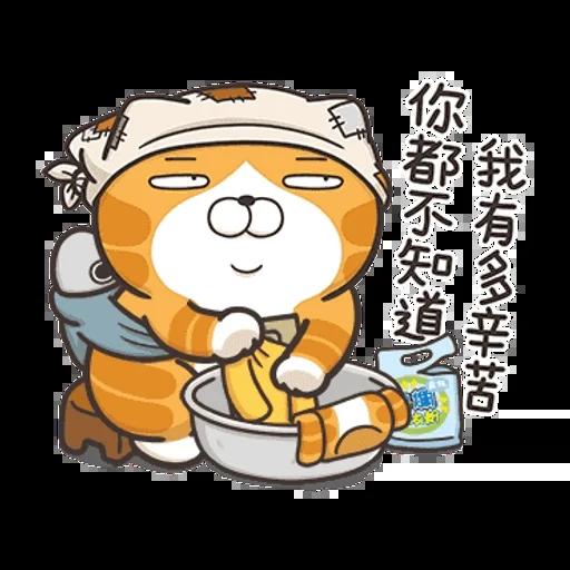 仆街白爛貓 - Sticker 3